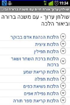 משנה ברורה - Mishna Berura screenshot 1