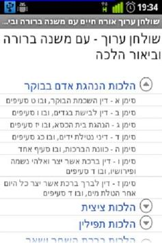 משנה ברורה - Mishna Berura screenshot 2