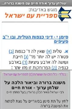 משנה ברורה - Mishna Berura screenshot 3