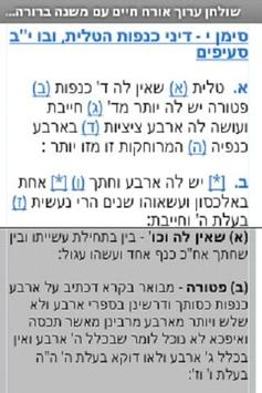 משנה ברורה - Mishna Berura screenshot 4