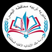 مدرسة ملك الابتدائية المختلطة icon