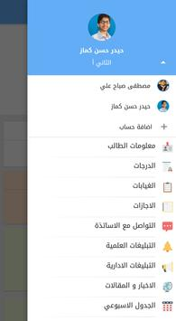 مدارس براعم كربلاء الاهلية poster