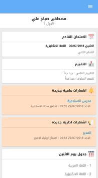 مدارس براعم كربلاء الاهلية screenshot 1