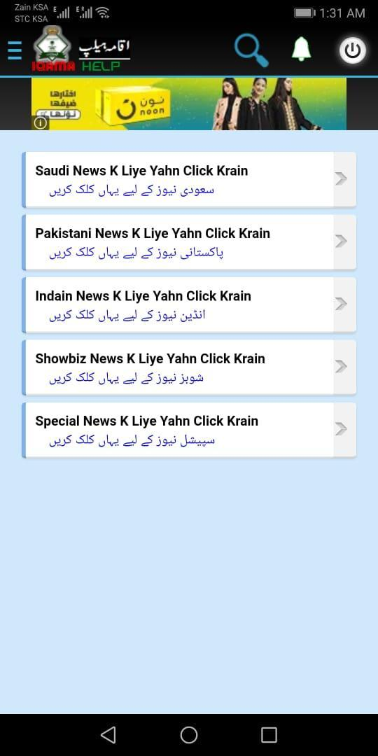 Iqama Help KSA for Android - APK Download