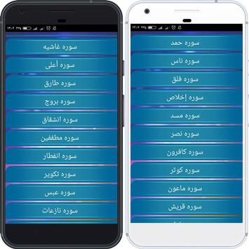 تلاوت قرآن با صدای قاری کودک یوسف کالوعلی screenshot 6