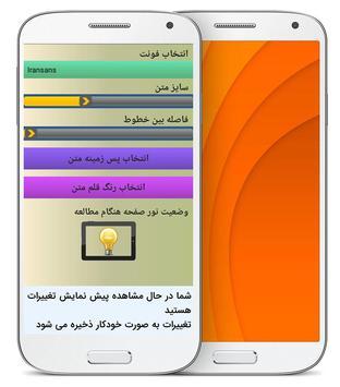 تلاوت قرآن با صدای قاری کودک یوسف کالوعلی screenshot 7