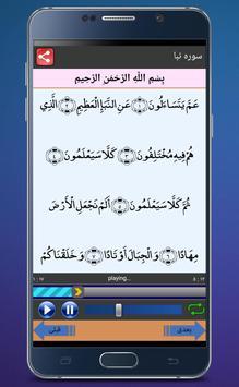 تلاوت قرآن با صدای قاری کودک یوسف کالوعلی screenshot 1