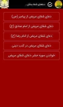 شفا با قرآن screenshot 3