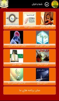 شفا با قرآن poster