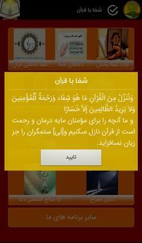 شفا با قرآن screenshot 1