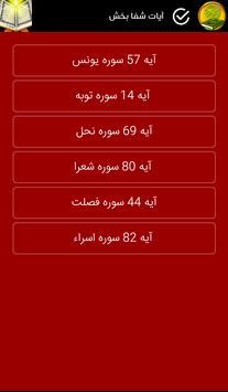 شفا با قرآن screenshot 2