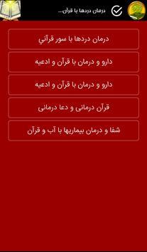 شفا با قرآن screenshot 4