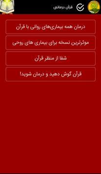 شفا با قرآن screenshot 5