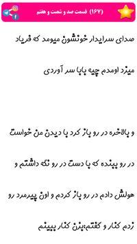 رمان آروم دل،عاشقانه،جدید،عالی screenshot 2
