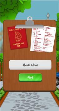 Danamoun screenshot 1