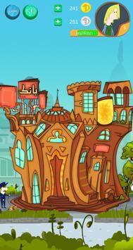 Danamoun screenshot 5