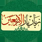 Zabanyar Arbayeen icon