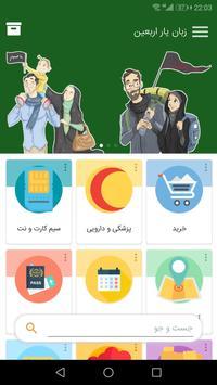 Zabanyar Arbayeen poster