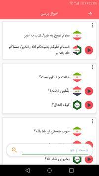 Zabanyar Arbayeen screenshot 1