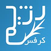 رژیم کرفس icon