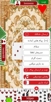 حکم آنلاین screenshot 4