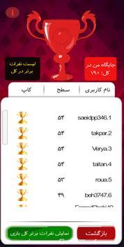 حکم آنلاین screenshot 2