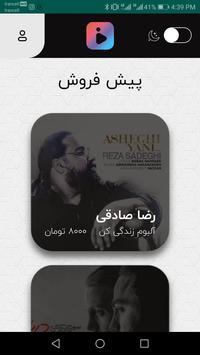 آیتونز، مرجع موسیقی ایران poster