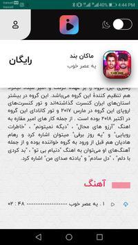 آیتونز، مرجع موسیقی ایران screenshot 1