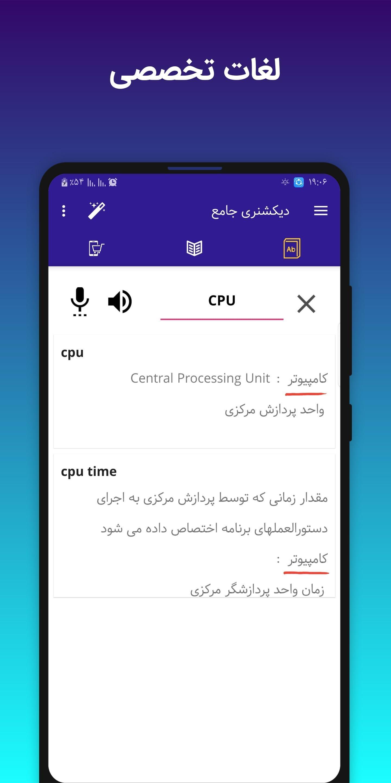 English Farsi Dictionary