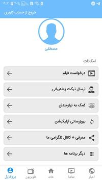 دیبا screenshot 7