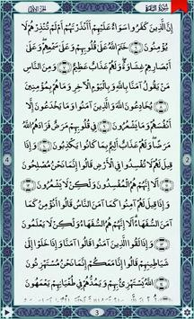 Quran SmartPen (Word by Word) screenshot 2