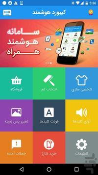 کیبورد هوشمند همه کاره - فارسی screenshot 1