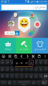 کیبورد هوشمند همه کاره - فارسی screenshot 2