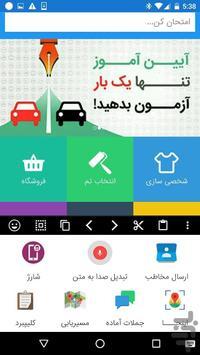 کیبورد هوشمند همه کاره - فارسی screenshot 3