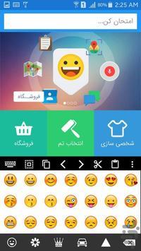 کیبورد هوشمند همه کاره - فارسی screenshot 6