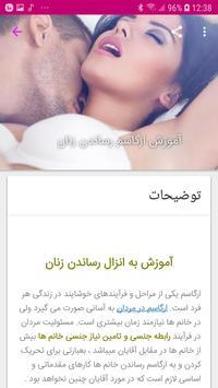 همسرانه (آموزش روابط زناشویی) screenshot 1