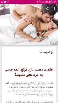 همسرانه (آموزش روابط زناشویی) screenshot 2
