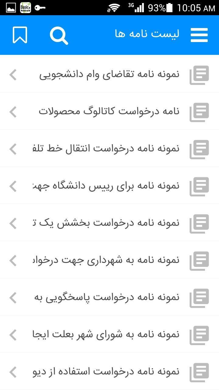 نمونه نامه های اداری for Android - APK Download
