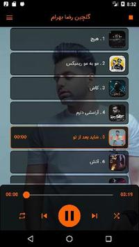 رضا بهرام screenshot 2