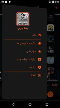 رضا بهرام screenshot 5