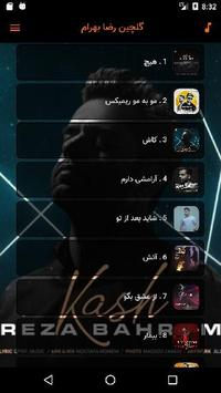 رضا بهرام screenshot 7