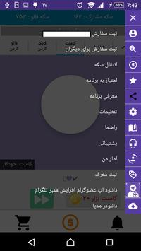 تپ اینستا پلاس screenshot 2