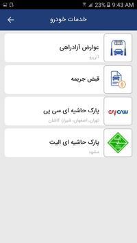 تاپ screenshot 2