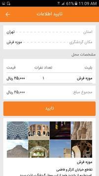 تاپ screenshot 5