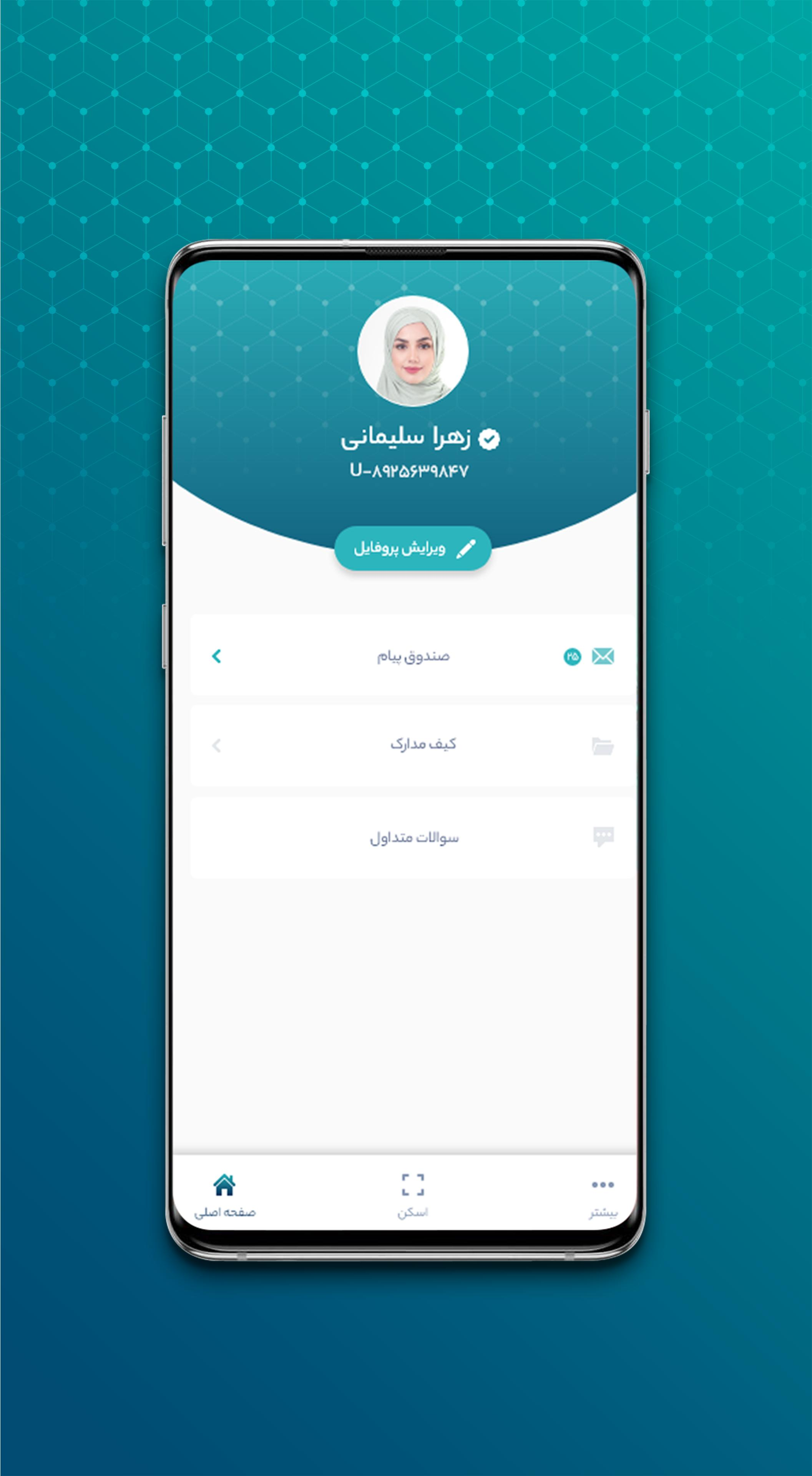 UID for Android - APK Download