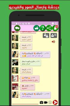 دردشة بنات العراق❤ screenshot 2