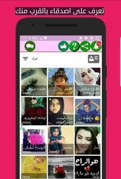 دردشة بنات العراق❤ screenshot 3