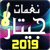 Guitar Ringtone 2019 icon