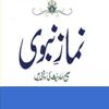Namaz e Nabavi (Darussalaam) Zeichen