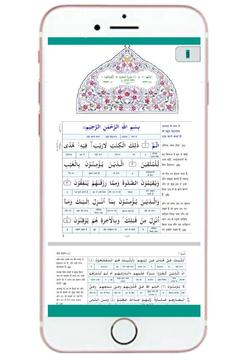 Quran screenshot 3